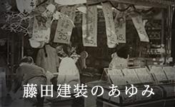 藤田建装のあゆみ